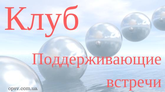 opsv-natalisa-otzyivyi-klub