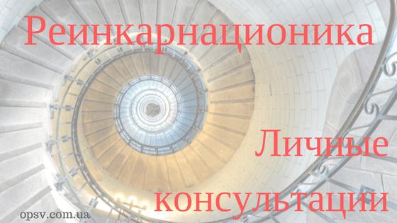 opsv-natalisa-otzyivyi-reinkarnatsyionika